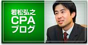 若松弘之CPAブログ